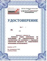 Сертификат за обучение Координатор, Длъжностно лице, Контрол по ЗБУТ